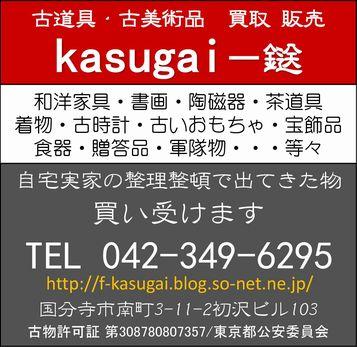 古道具 kasugaiー鎹02.jpg